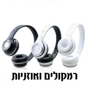 רמקולים ואוזניות