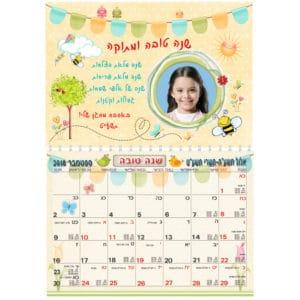 לוח שנה גדול - ראש השנה