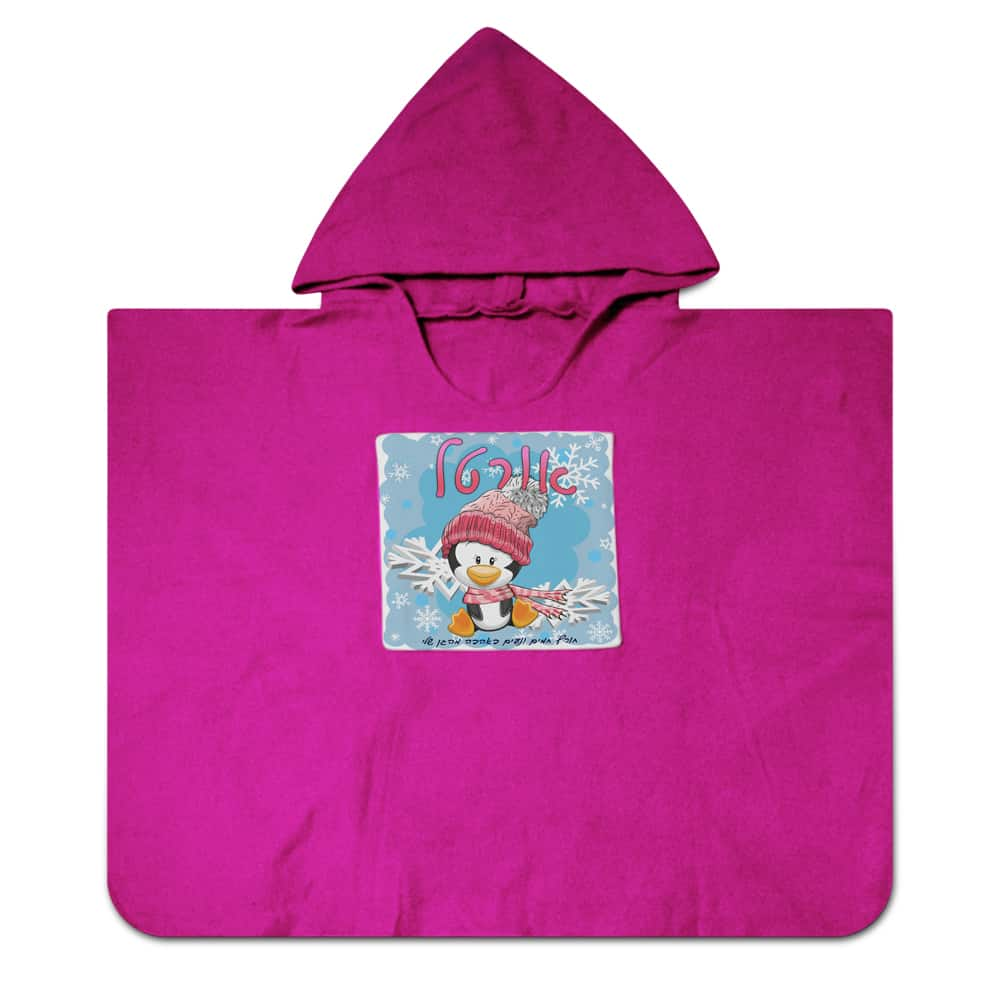 מתנות-מוצרי-חורף-פונצו-פליז-גני-ילדים-מעונות-צהרונים-פעוטונים-משפחתונים-קבוצות-בתי-ספר-דגם-005
