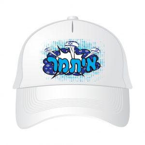 כובע מצחייה ליום העצמאות