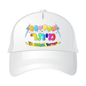 כובעי מצחייה