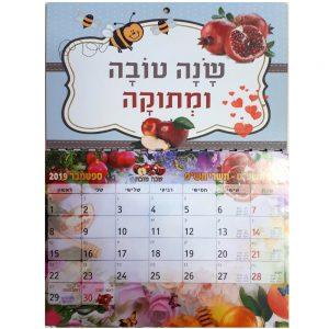לוח שנה בנוני - מגנט