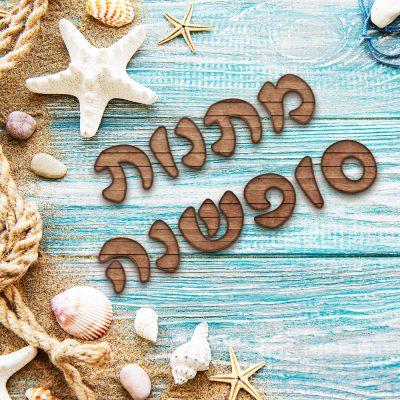 מתנות לסוף השנה